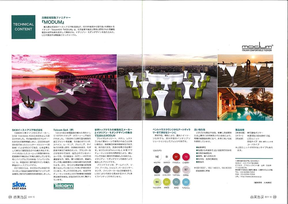 Telcom rivista Giappone articolo